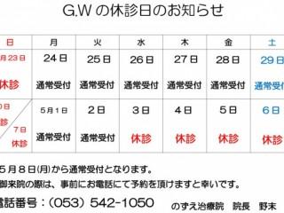 G.W 休診日のお知らせ
