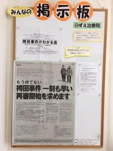 袴田事件 掲示